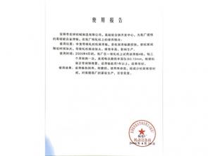 高硫铌合金滑板使用报告