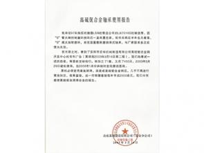 高硫铌合金轴承使用报告